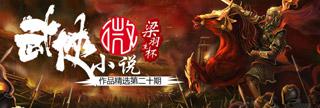 """""""梁羽生杯""""武侠微小说作品精选第二十期"""