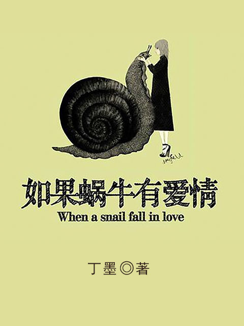 如果蜗牛有爱情