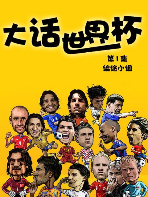 大话世界杯第1集